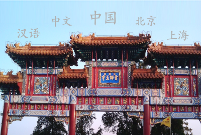 tradicional portal xinès (foto: Ningsu Luo)